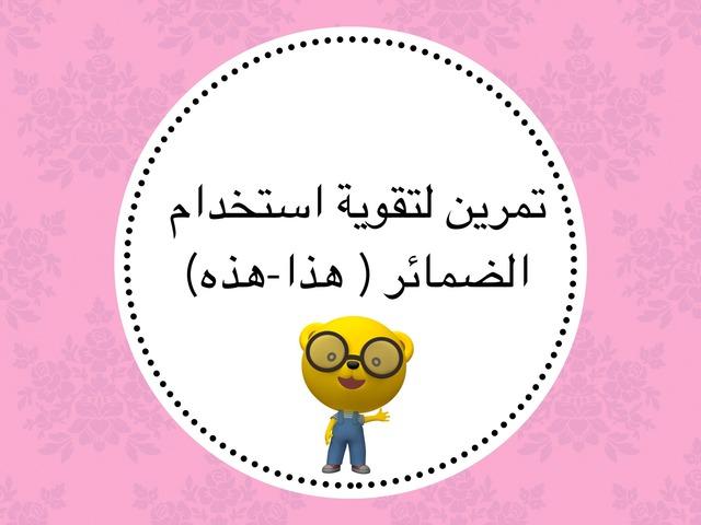 الضمائر(هذا-هذه) by Asayl Alzahrani