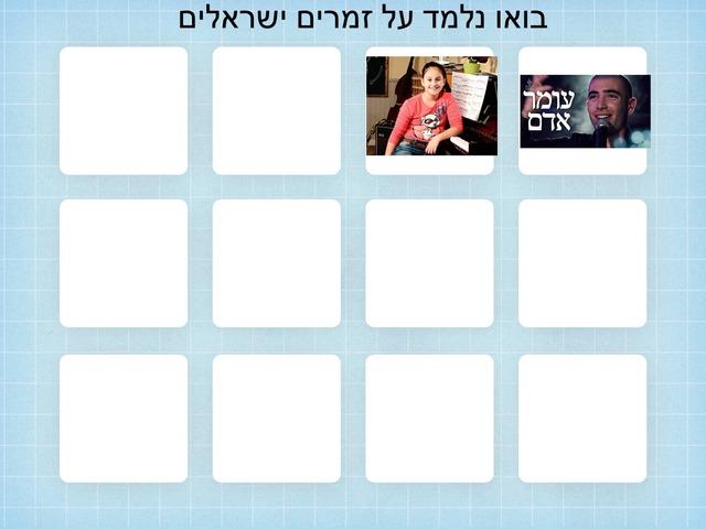 זמרים ישראלים by Anna Averbuch