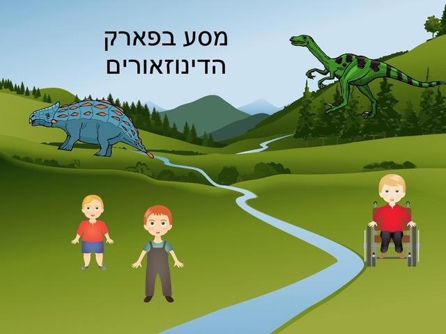 מסע בפארק הדינוזאורים by Elisheva Spolter