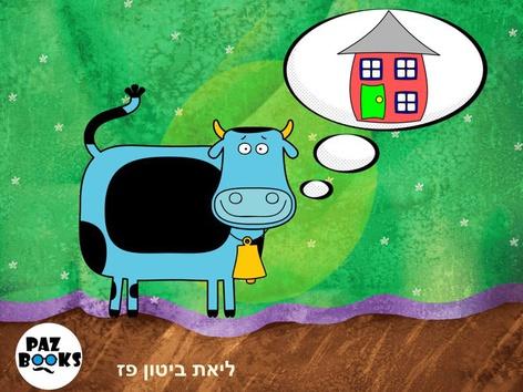 חיות וביתם 2 עיברית  by Liat Bitton-paz