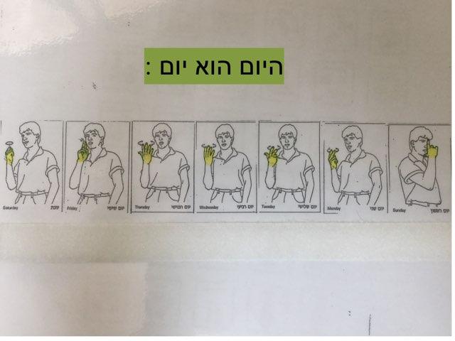 לוח תקשורת חן by Rami Seh