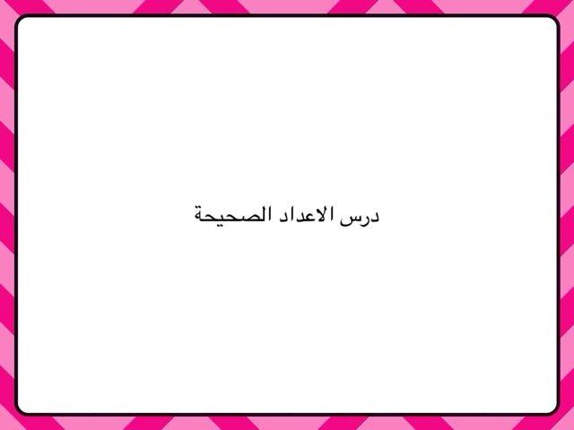 لعبة١ الجمع by Lugyn alkhaldy