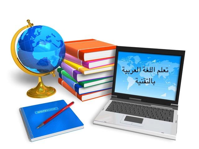 تعلم اللغة العربية بالتقنية by Loujain Almassad