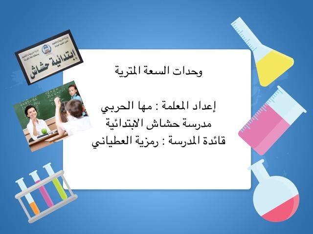 وحدات السعة  by Maha Alharbi