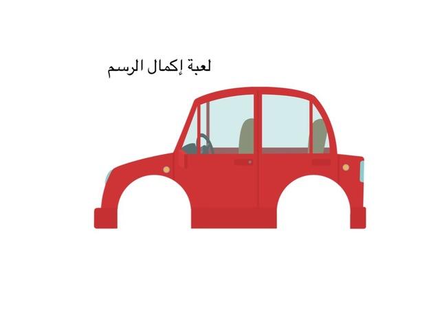 لعبة السيارة by Nadwa Ali