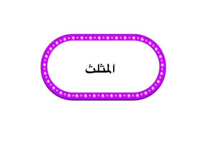 المثلث رابع by سارة القحطاني