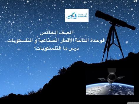 ما التلسكوب؟ by Mariam Hajie Almahmeed