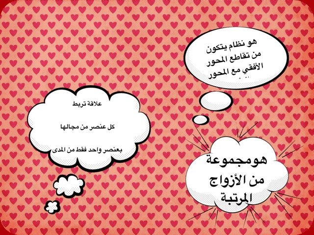 الدوال by noura