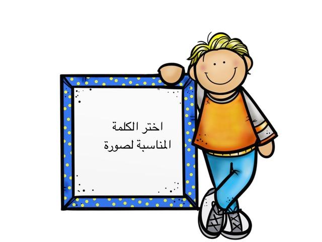 الكلمة وصورة by Nura Jabber