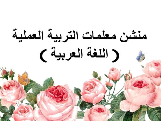 بطاقات لغة عربية  by Fay Fayoo