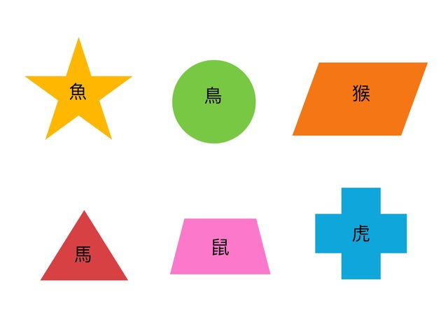 動物認字3 by Chinese International School Reception