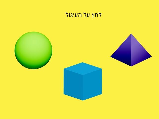 צורות פשוטות by שרון .