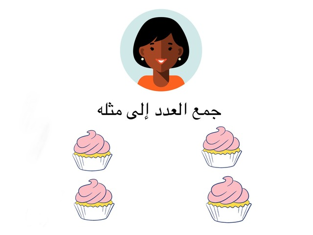 جمع العدد إلى مثله  by Ebtisam Ali