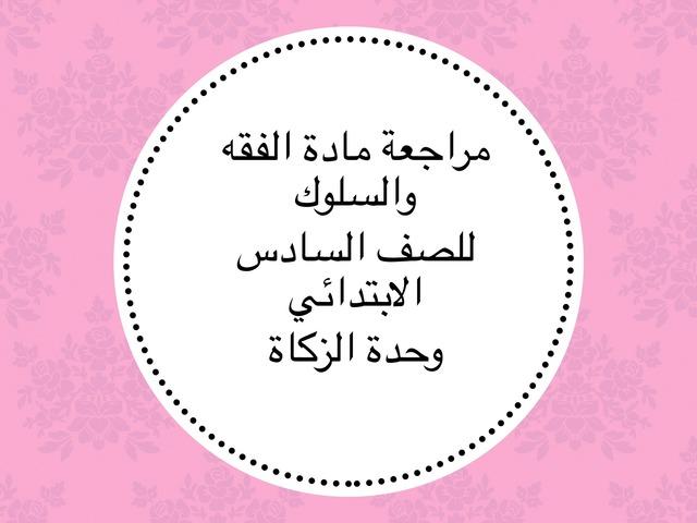 مراجعة مادة الفقه by rama Erwi