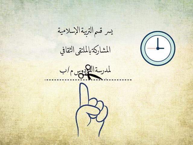 قسم الاسلامية by Fhaad Mariyam