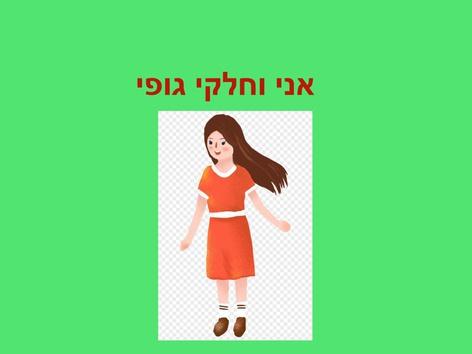 אני ואיברי גופי by בית ספר אגם