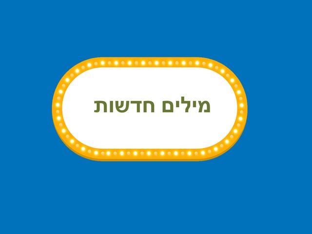 מילים חדשות 1 by Yifat Simcha
