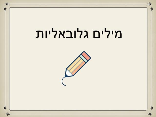 קריאה גלובאלית by נורית בן יאיר