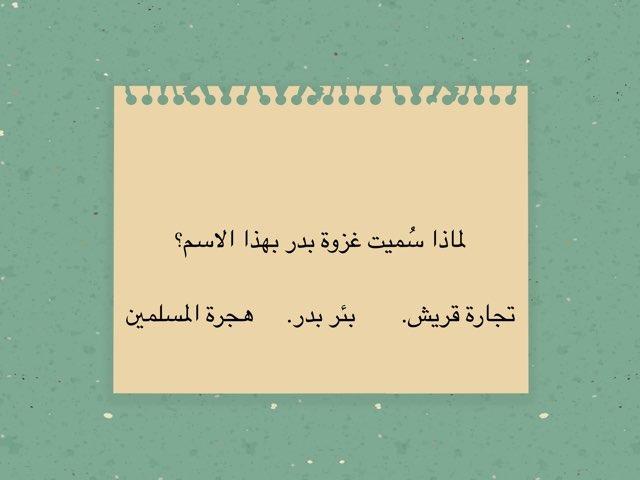 لعبة 6 by اميرة الرشيدي