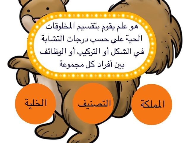 علوم الصف الخامس by علي الزهراني