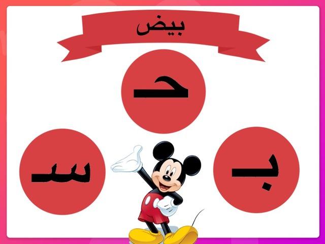 الحرف ب by om altofy