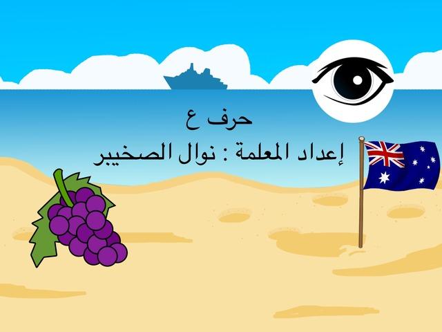 حرف ع by نوال ناصر