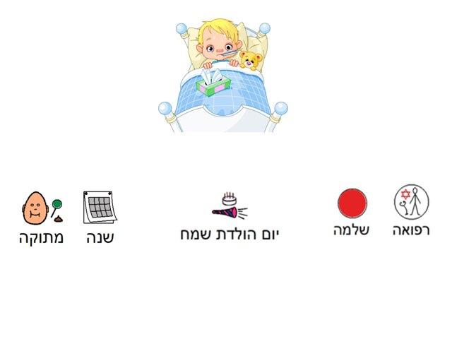 מה מאחלים? by צפנת הלוי