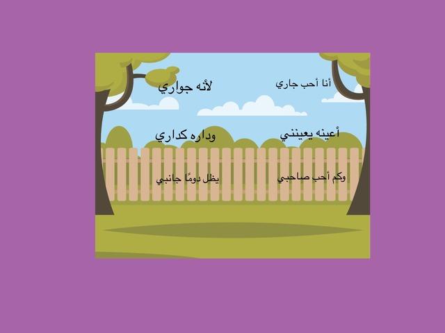 الجار والصديق by سلوى الفقيه