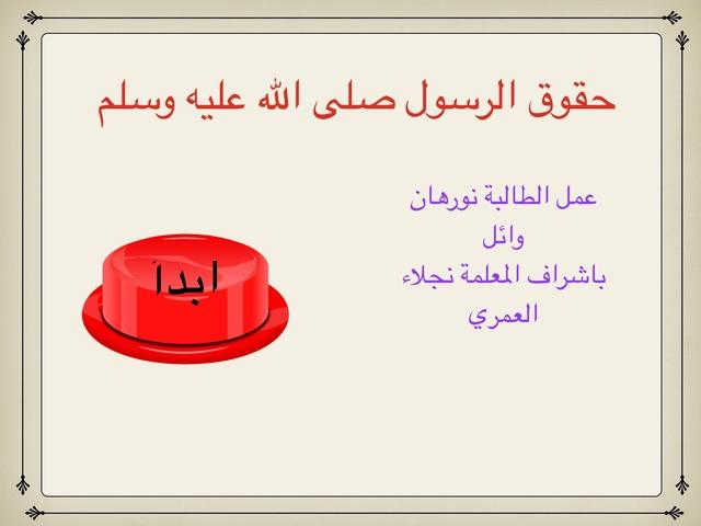 حقوق الرسول by نورهان وائل