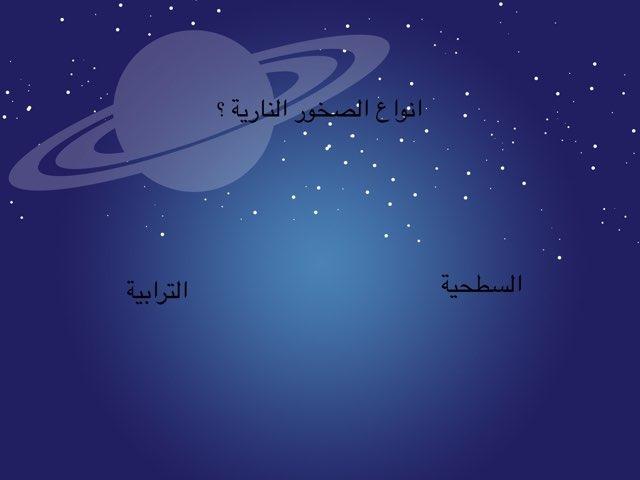 لعبة متنوعه by فطوم سعد