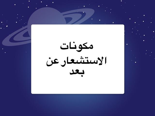 مكونات الاستشعار عن بعد  by Rana 3570