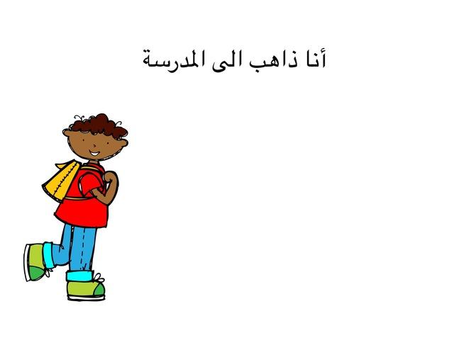أغنية صباح الخير  by Nebal Khoury
