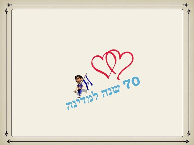 70 שנה למדינה by הדס קרימר נג׳רי