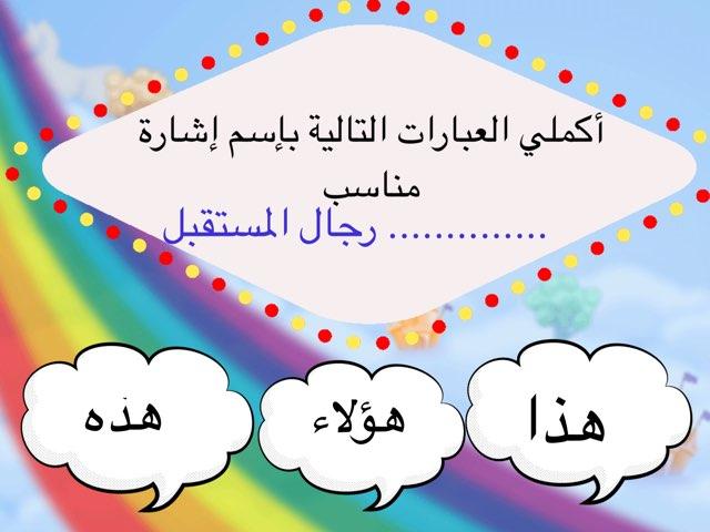 لعبة 134 by Mariam Alreem