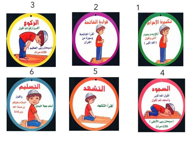 أركان الصلاة by Esmat Ali
