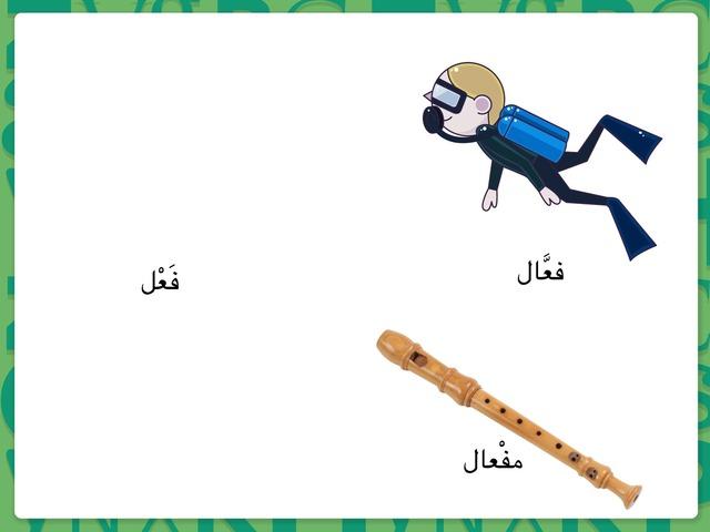 الميزان الصرفي by Mariam Altobi