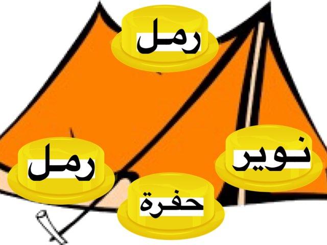 تصور بصري خبرة البر  by Noni Alr