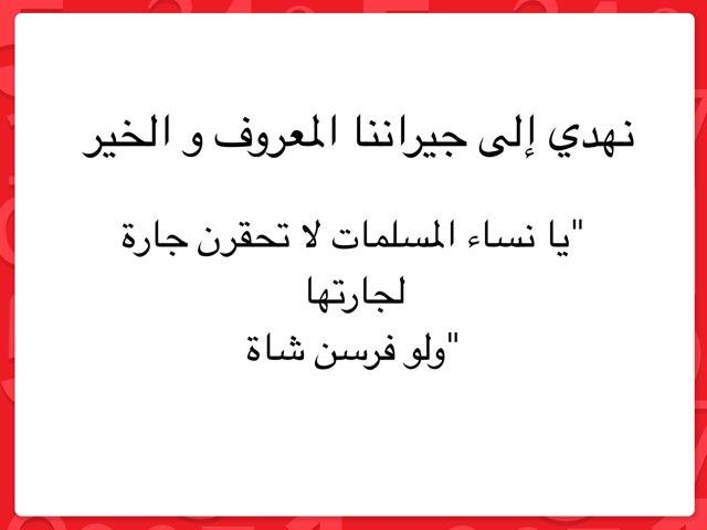 لعبة 32 by مريم العازمي