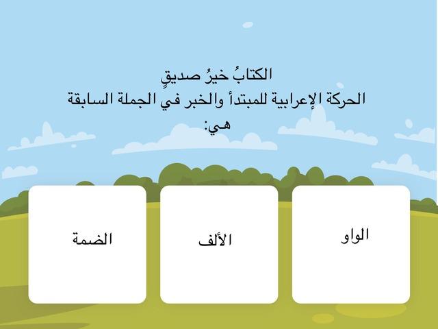 الجملة الاسمية by Naeemaalfadhli الهاجري