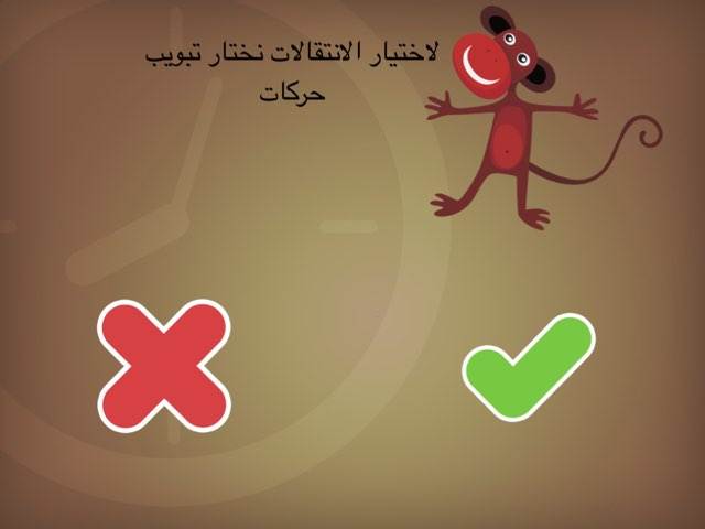 الانتقال بين المقاطع  by Asma Hamad