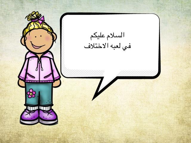الصفة by شوق الشهري