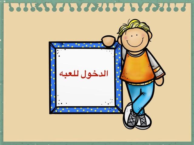 لعبة درس الطهارة والنظافة by سحر فهد