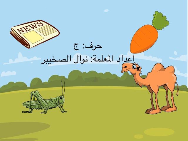 حرف ج by نوال ناصر