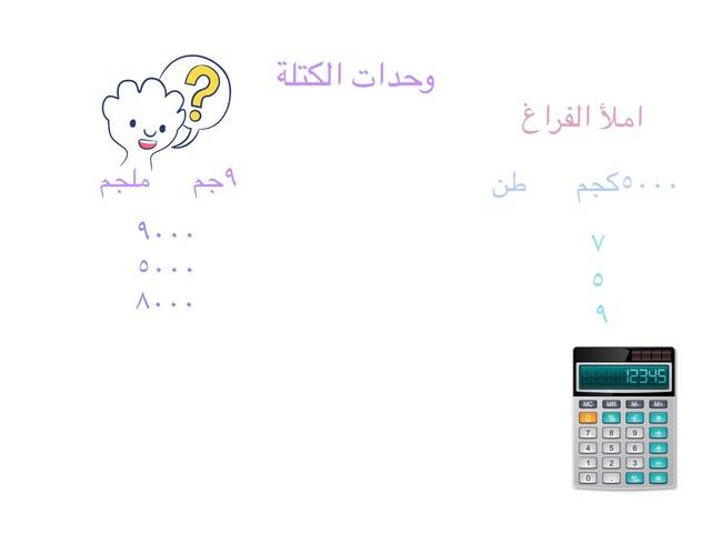 وحدات الكتلة الطالبة لجين العقيلي في الصف خامس  by لجين عبدالله العقيلي