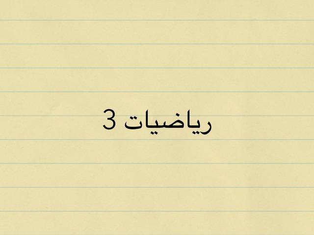 رياضيات 3 by Math الموهوبات
