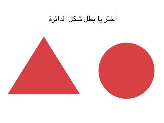لعبة 5 by Ibtisam Alali