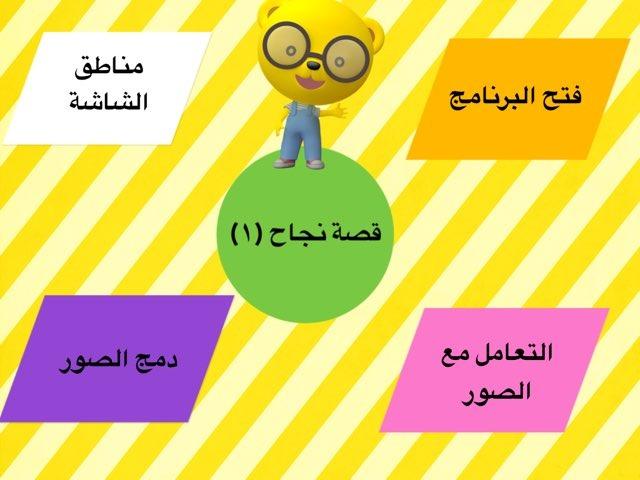دمج الصور سابع by Sara Alotaibi