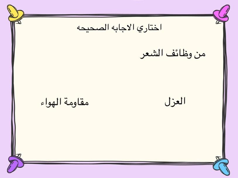 احياء خصائص الثديات by Zainab ali