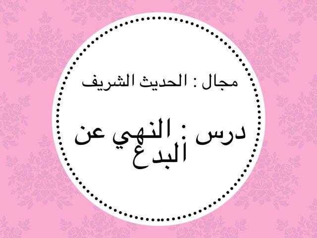 درس النهي عن البدع by Dosha Dosh