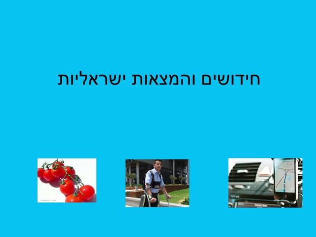חידושים והמצאות ישראליות by נילי חי אפרתי